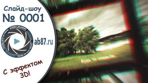 Эффектное 3D слайд-шоу, крутое слайд шоу | № 0001 | ab87 (Без скидок: 6 200 р.)