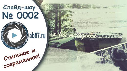 Стильное слайд-шоу, современное слайд шоу | № 0002 | ab87 (Без скидок: 4 420 р.)