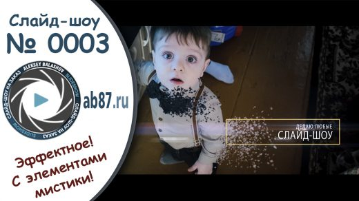 Крутое слайд-шоу, слайд шоу с элементами мистики | № 0003 | ab87 (Без скидок: 6 800 р.)