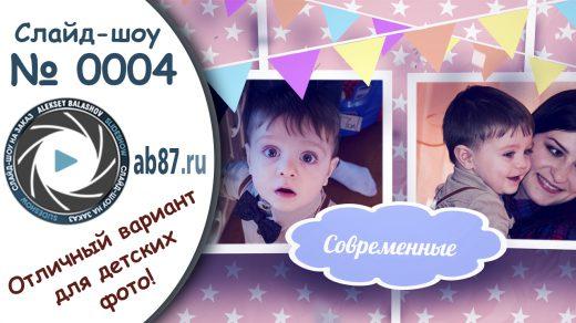 Детское слайд-шоу, праздничное слайд шоу | № 0004 | ab87 (Без скидок: 1 940 р.)