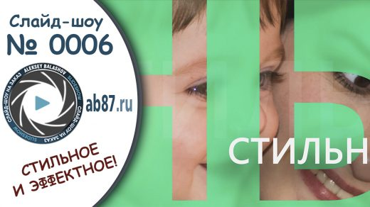 Стильное, современное слайд-шоу | № 0006 | ab87 (Без скидок: 1 820 р.)
