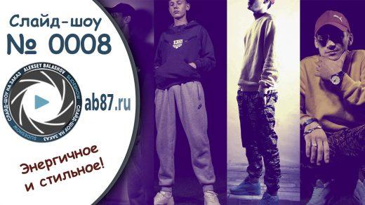 Стильное и энергичное слайд-шоу | № 0008 | ab87 (Без скидок: 3 620 р.)