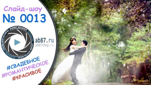 Свадебное слайд-шоу, романтическое слайд шоу | № 0013 | ab87 (Без скидок: 1 420 р.)