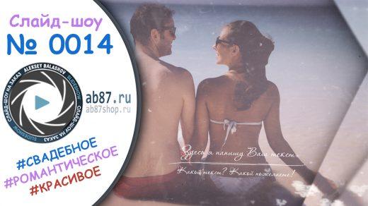 Романтическое слайд-шоу, свадебное слайд шоу | № 0014 | ab87 (Без скидок: 2 240 р.)