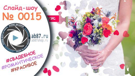 Романтическое слайд-шоу, свадебное слайд шоу | № 0015 | ab87 (Без скидок: 2 600 р.)
