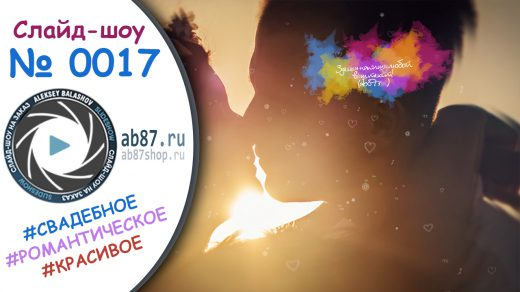Романтическое слайд-шоу, свадебное слайд шоу | № 0017 | ab87 (Без скидок: 1 600 р.)