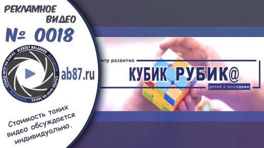 Рекламное слайд шоу, рекламное видео | № 0018 | ab87