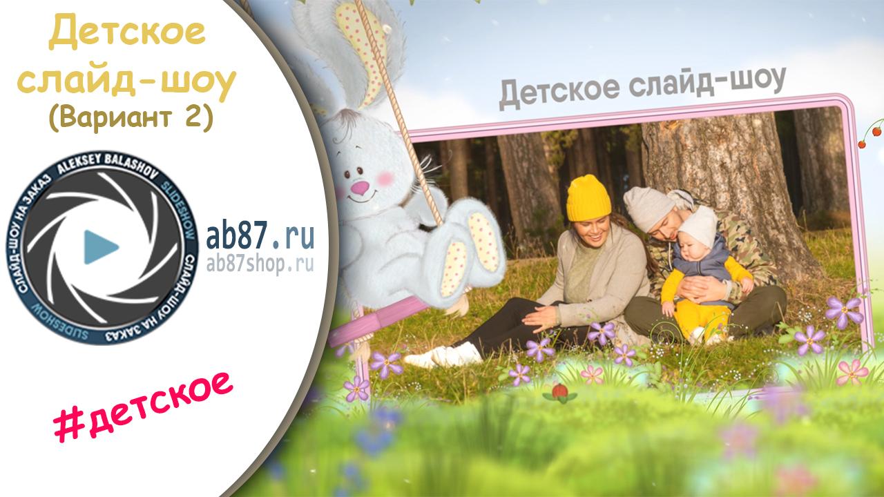 Детское слайд шоу 2