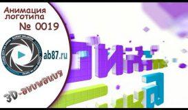 Анимация логотипа, 3D анимация логотипа на заказ | № 0019 | ab87