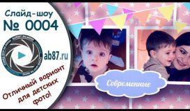 Детское слайд-шоу, праздничное слайд шоу | № 0004 | ab87