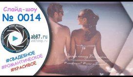 Романтическое слайд-шоу, свадебное слайд шоу | № 0014 | ab87