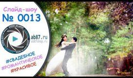 Свадебное слайд-шоу, романтическое слайд шоу | № 0013 | ab87