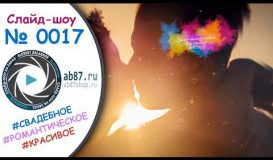 Романтическое слайд-шоу, свадебное слайд шоу | № 0017 | ab87