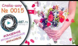 Романтическое слайд-шоу, свадебное слайд шоу | № 0015 | ab87