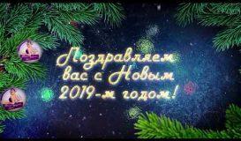 Артинцы! Женское подслушано Арти поздравляет вас с Новым 2019-м годом!